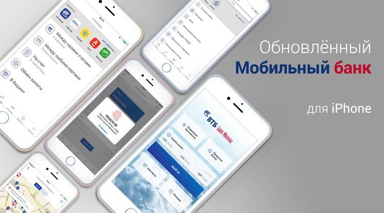 Как подключить мобильный банк ВТБ Онлайн