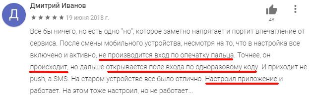 Негативные отзывы о ВТБ онлайн