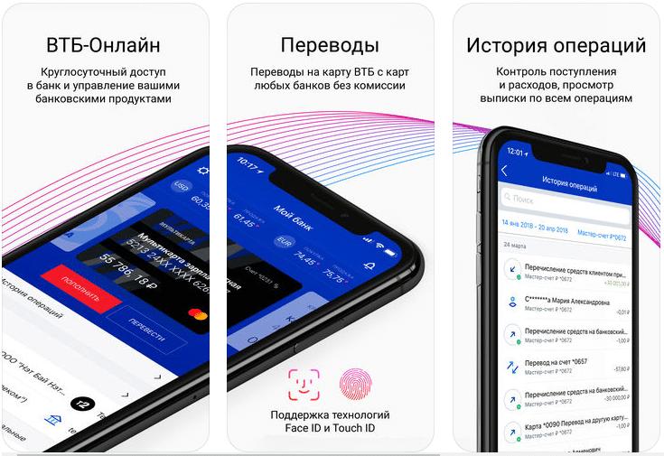 Скачать мобильный банк ВТБ Онлайн на телефон Айфон, Android, Windows